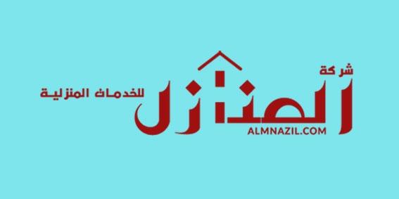 شركة المنازل للخدمات المنزلية (@almnazil) Cover Image