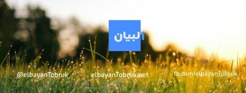 صحيفة البيان - جامعة طبرق (@elbayantobruk) Cover Image