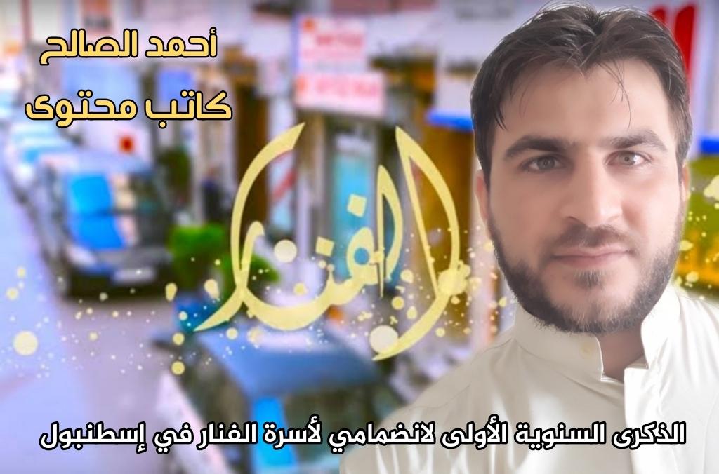 Ahmad Saleh (@ahmad_al_saleh) Cover Image