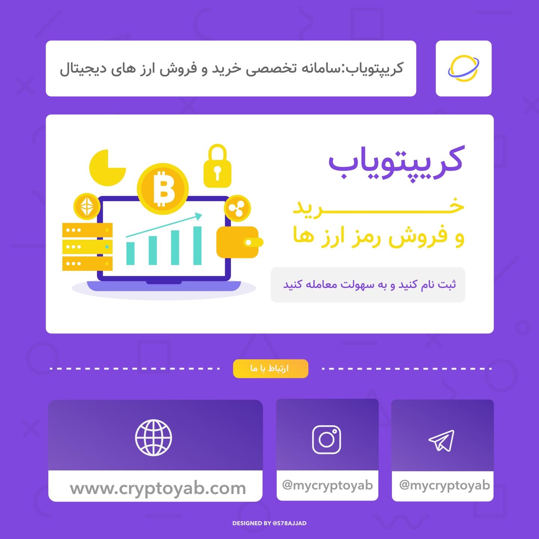 خرید بیت کوین (@cryptoyab) Cover Image