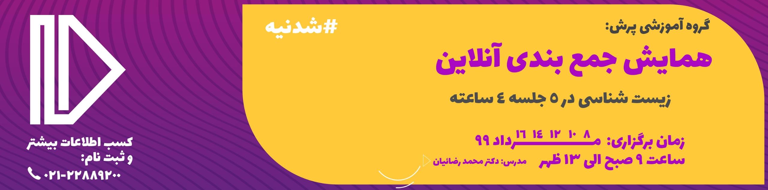 (@soheilramezani) Cover Image