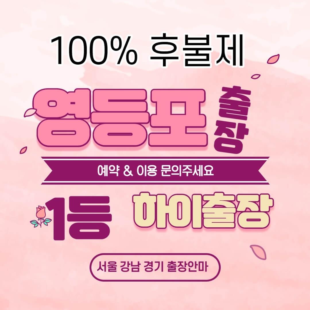 영등포 출장 (@yeongdeungpo) Cover Image