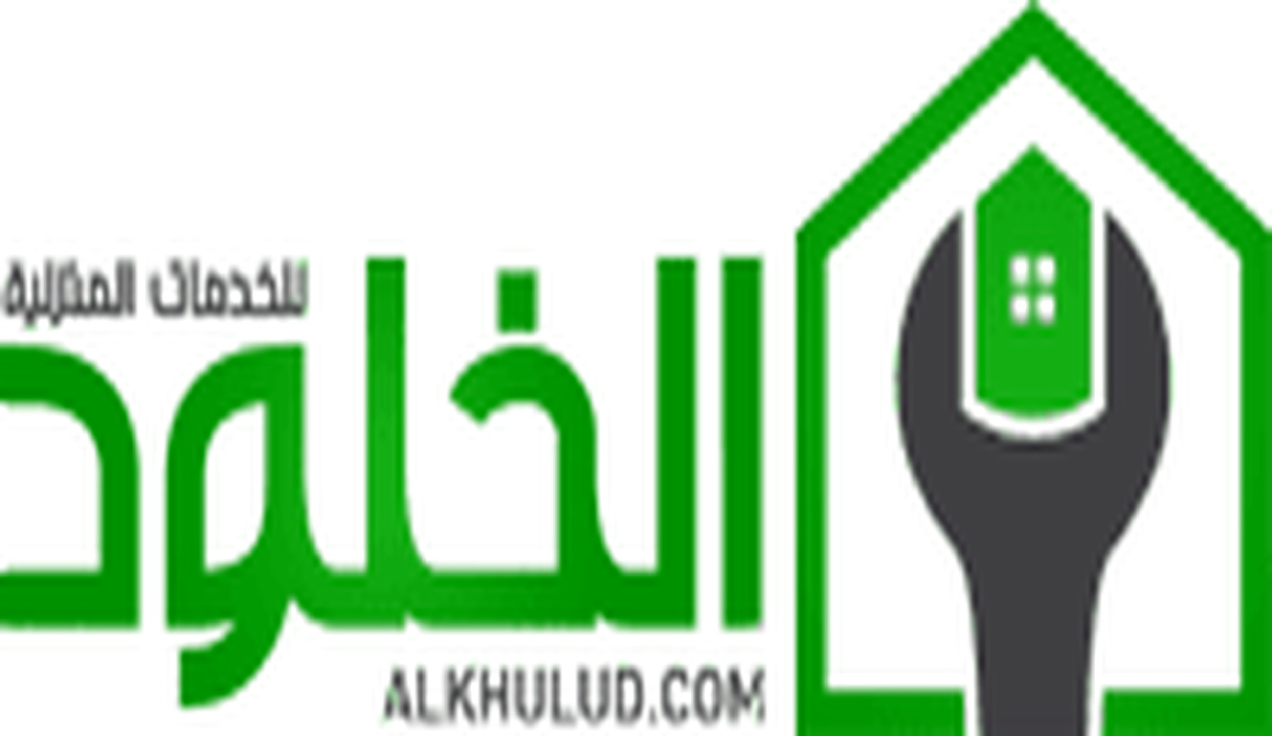 شركة جلي رخام بالمدينة المنورة | 0509022041 (@alkhulud) Cover Image