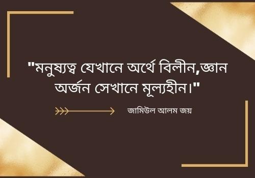 Md Jamiul Alam Joy (@jamiulalamjoy) Cover Image
