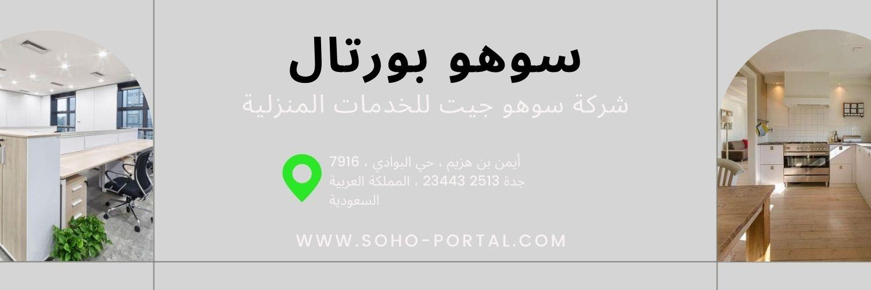Soho Portal (@sohoportalksa) Cover Image
