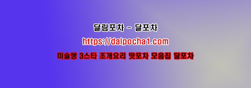 아산오피 달림포차 dalpocha1、com (@eammarstari) Cover Image