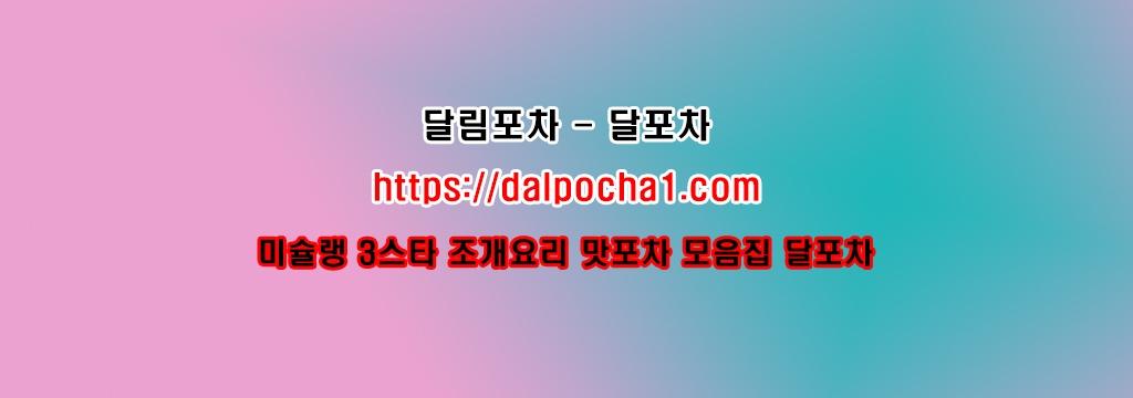 성북오피 dalpocha1、com 달림포차 (@wclarin_simo2) Cover Image