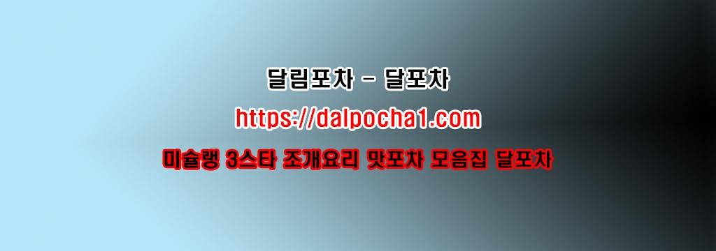 달포차 dalpocha1、net 경산오피 (@csmart5) Cover Image