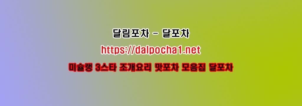 달포차 dalpocha1、net 광명오피 (@xtrax) Cover Image