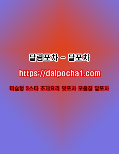 안산오피 Dalpocha1、Com 달림포차 (@tana_boda_352) Cover Image