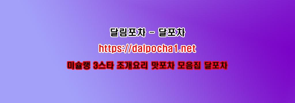 달포차 Dalpocha1、Net 안동오피 (@cmaryita_89) Cover Image