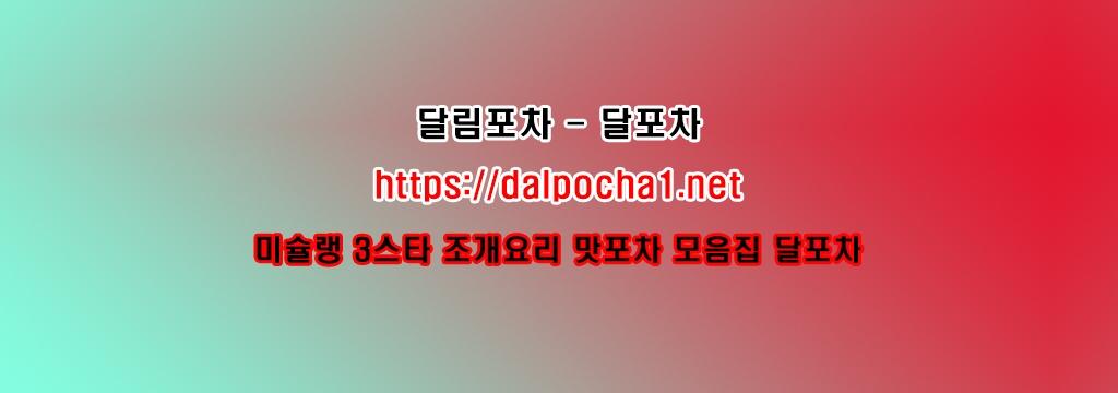 달포차 Dalpocha1、Net 원주오피 (@fosama) Cover Image