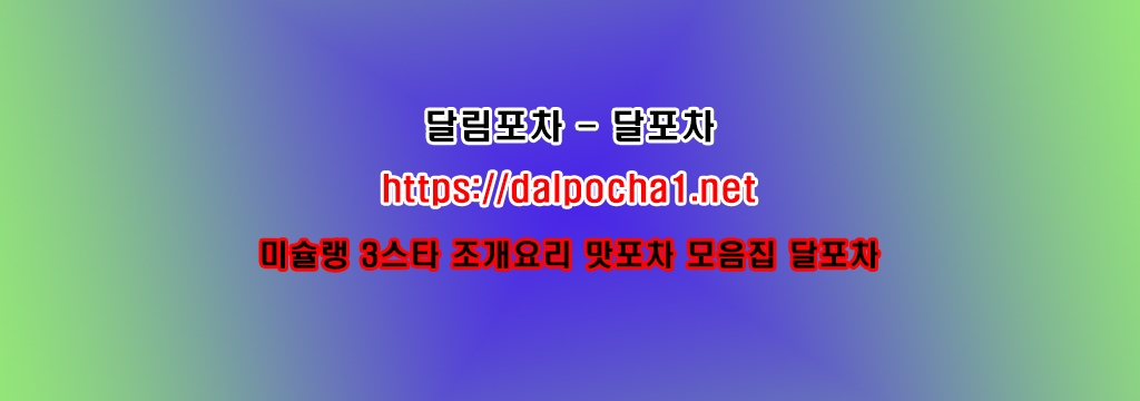 신천오피 Dalpocha1、Com 달림포차 (@vkareem) Cover Image