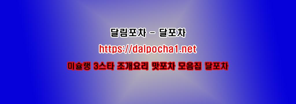 신림동오피 dalpocha1、com 달림포차 (@wtaraksouf5) Cover Image