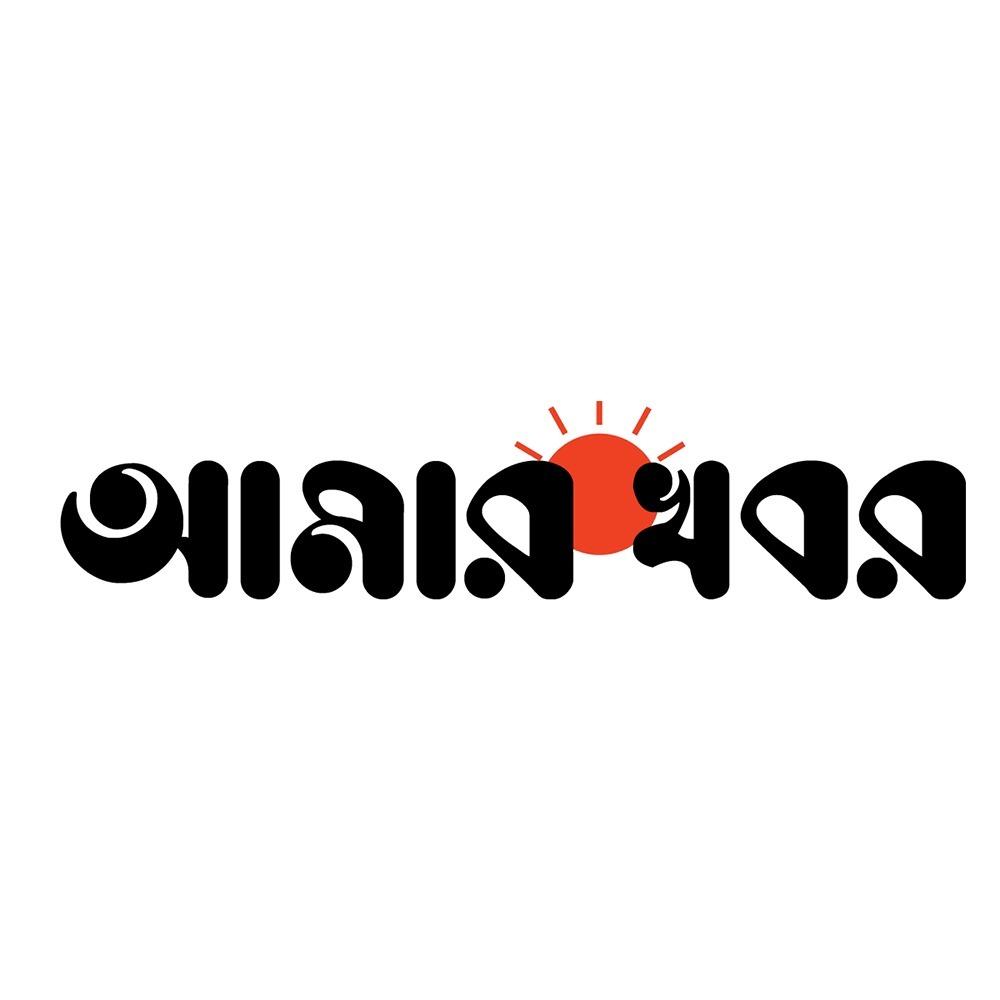 আমার খবর  (@amarkhbor) Cover Image