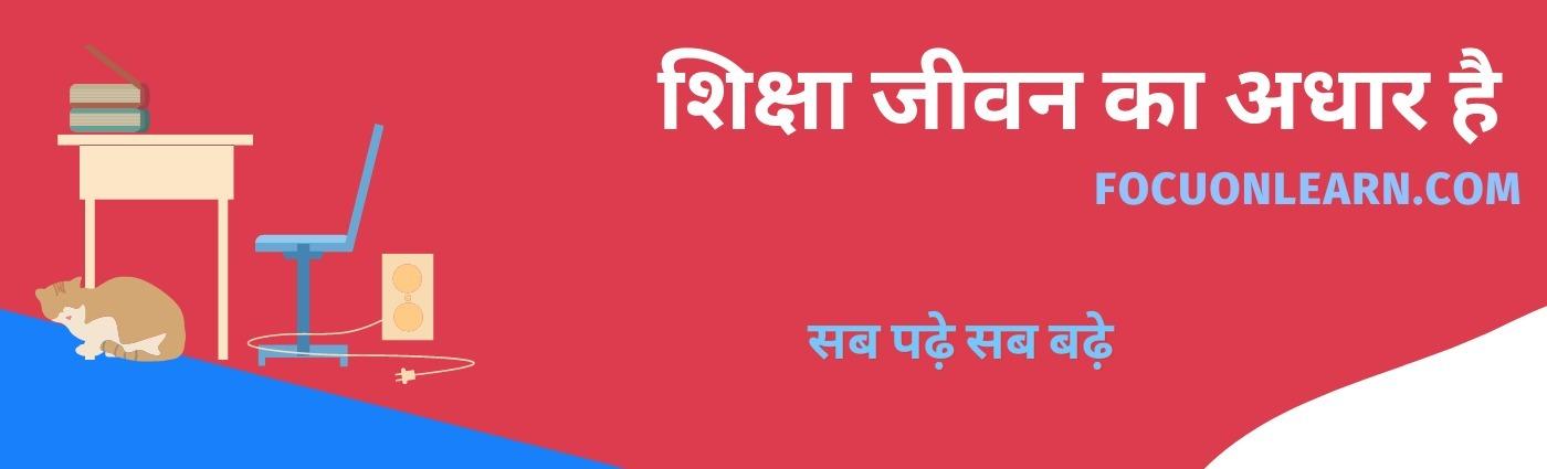 Jikesh (@focusonlearn) Cover Image