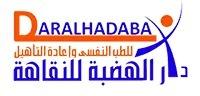 Dar Al-Hadba for addiction treatment and psycholog (@dr123456h) Cover Image