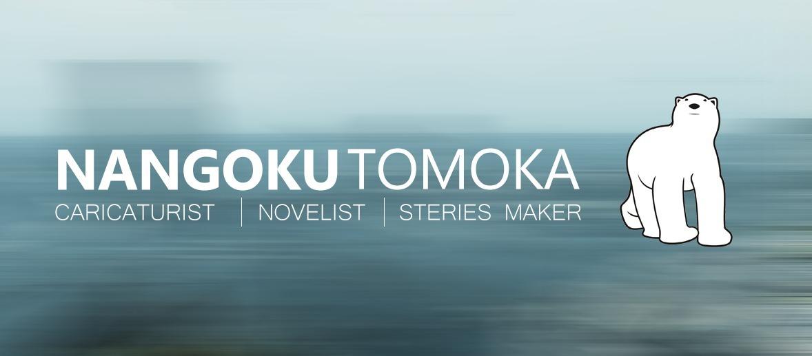 Nangoku  (@nangokutomoka) Cover Image